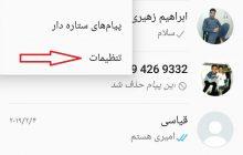 واتس آپ – آموزش بکاپ گیری از واتساپ