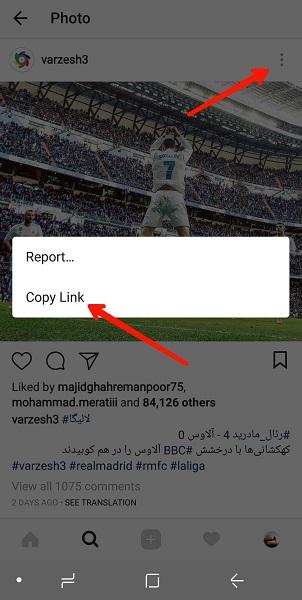 آموزش پست گذاری مجدد یک پست محبوب در اینستاگرام ( استفاده از برنامه Repost )