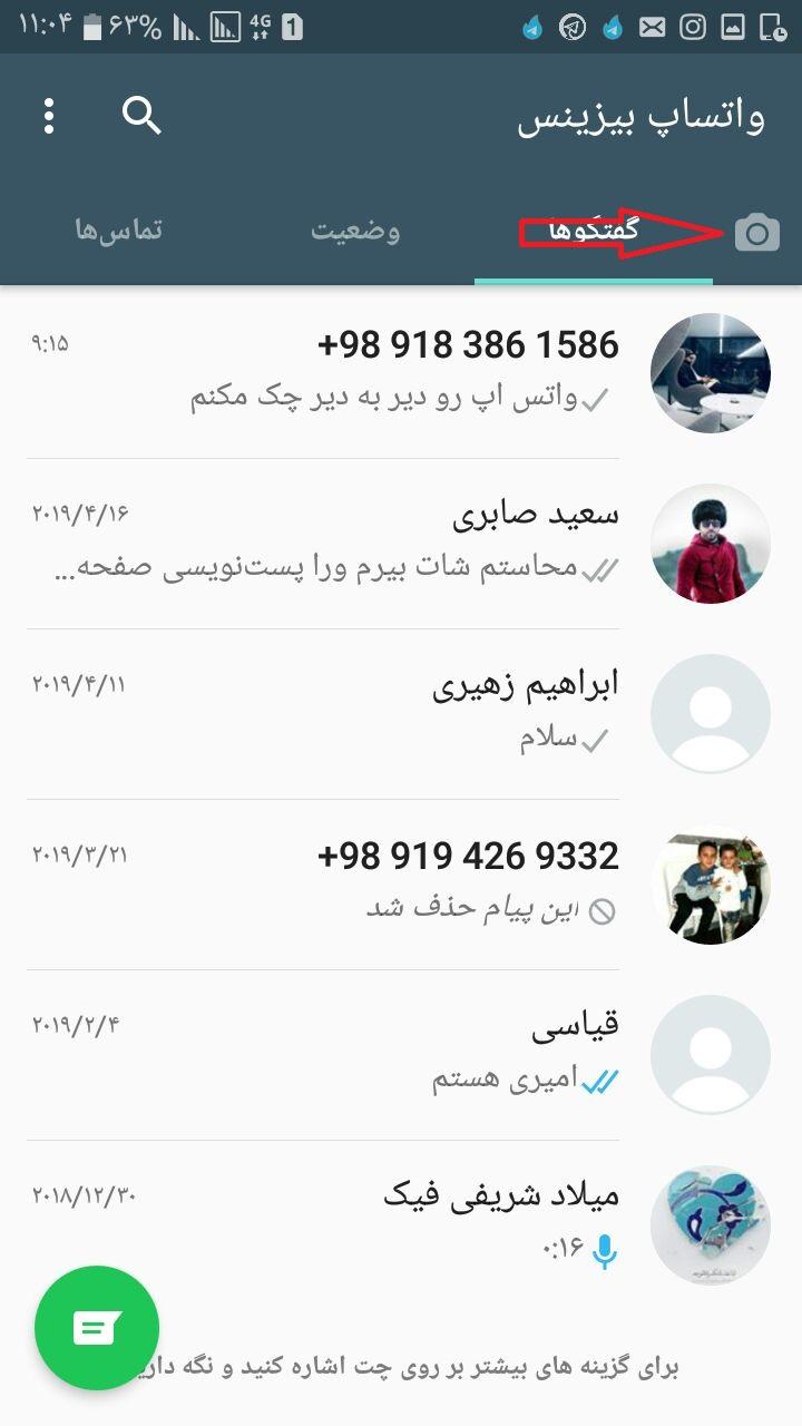 واتس آپ – آموزش ویرایش تصویر پیش از ارسال در واتساپ