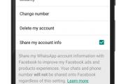 واتس آپ – آموزش اشتراک گذاری اطلاعات واتساپ در فیسبوک