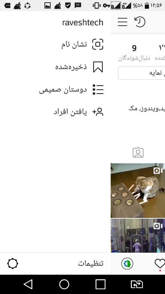 لینک کردن پروفایل اینستاگرام با فیسبوک, ارسال پست اینستاگرام به فیسبوک, اچ اس بی,raveshtech